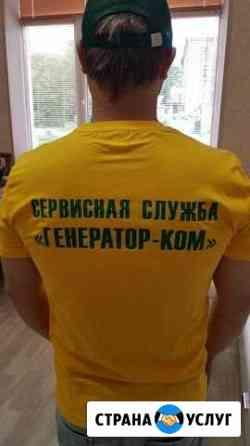 Ремонт компрессоров и электростанций Иваново