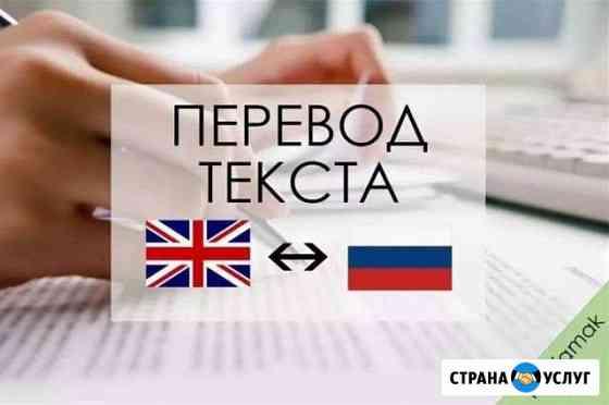 Перевод текстов различной тематики (ENG-RUS/RUS-EN Мурманск