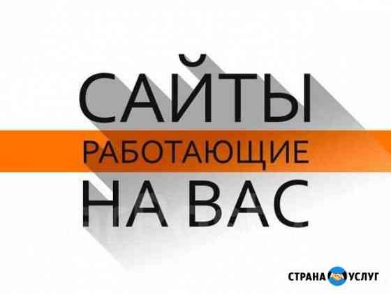 Создание и продвижение сайтов в Саратове Саратов