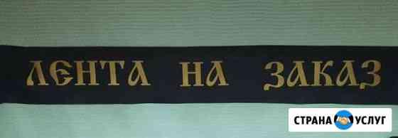 Лента траурная - ритуальная на заказ Тобольск