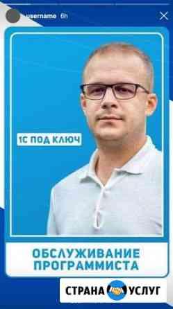 Программист 1с. имею своё ип. Маркировка Курск