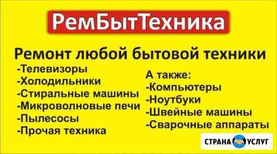 Рембыттехника Абакан Абакан