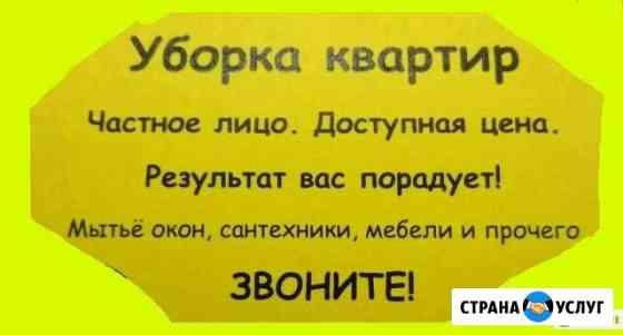По договоренности Брянск