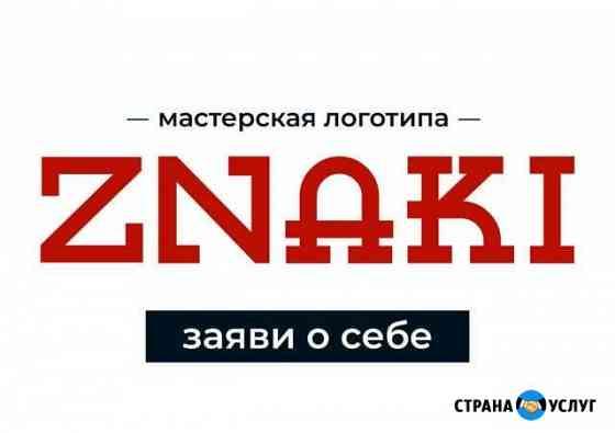 Создание логотипа / нэйминг / полиграфия Челябинск