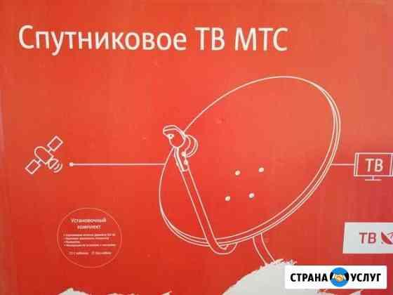 Спутниковое и цифровое телевидение МТС Волгоград
