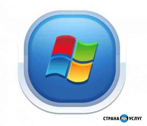 Установка windows, ремонт, выезд Норильск
