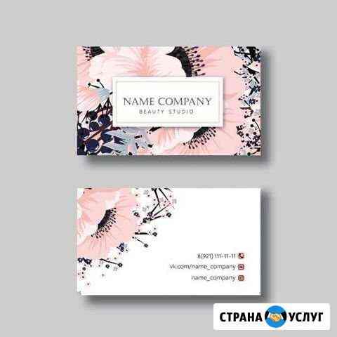 Дизайн для вашей визитки Норильск