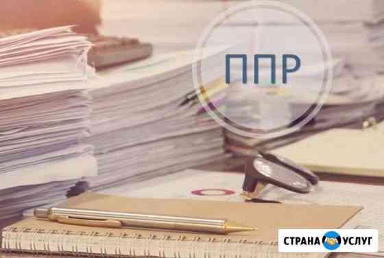 Разработка ппр (проект производства работ) Ижевск