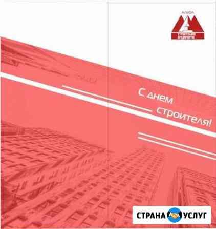 Рекламные макеты, дизайн полиграфии Красноярск