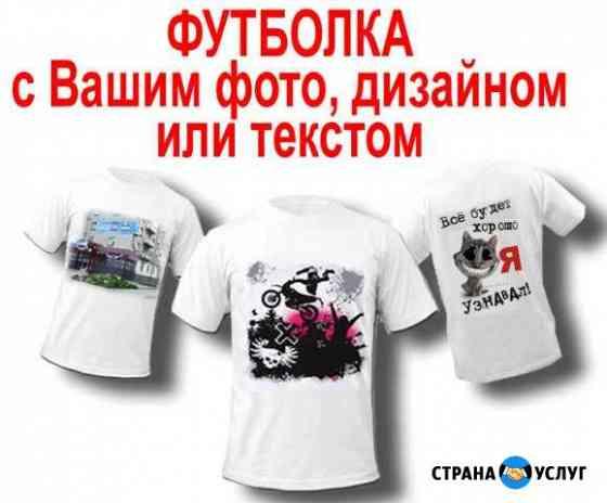 Изображения на футболках формата А4,А5,А6 Хабаровск