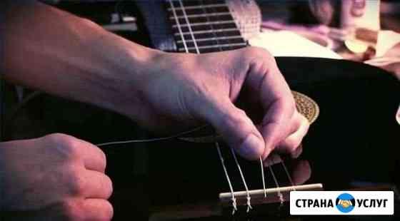 Настройка гитары замена струн Ростов-на-Дону