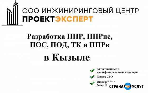 Разработка ппр, ппрк(пс), ТК, ппрв, пос, под Кызыл