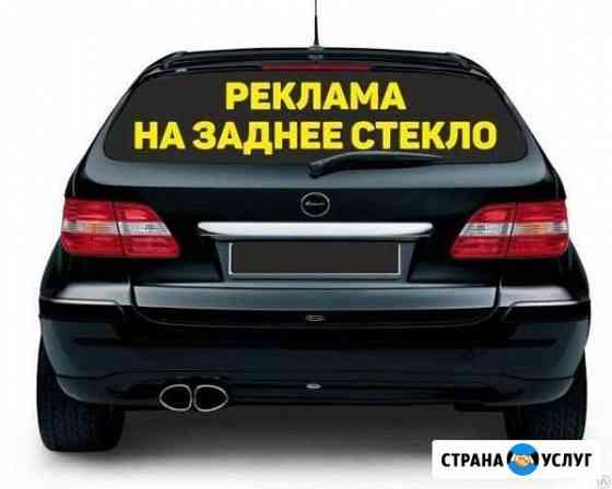 Размещу рекламу на вашем авто Чита