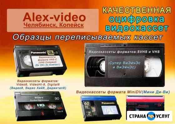 Оцифровка видеокассет, аудиокассет, и киноплёнок Копейск