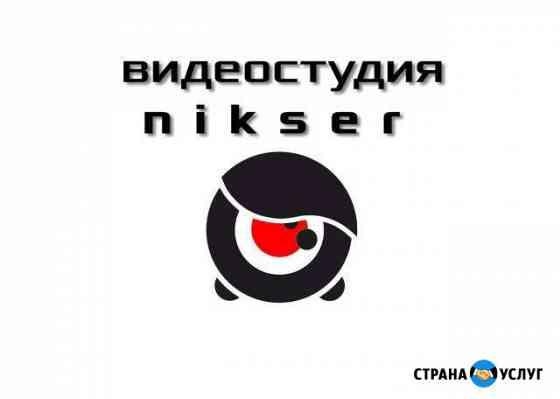 Видеограф (Видеосъемка и Аэросъемка) Видеооператор Севастополь