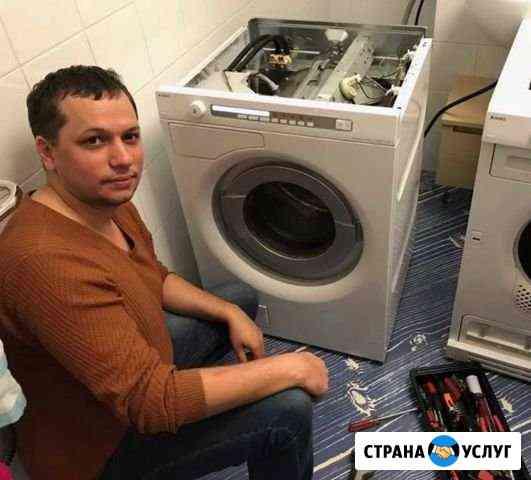 Ремонт Посудомоечных Машин Томск
