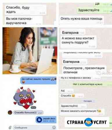 Оформлю диплом, курсовую работу, отчёт, реферат Смоленск
