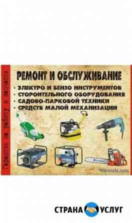 Ремонт бензо и электроинструмента Курск