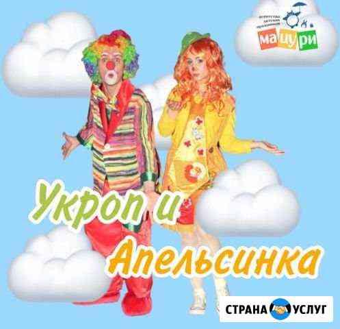 Аниматоры, Клоун, Праздник, Выписка, Тедди, Лол Черкесск