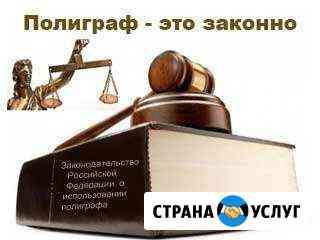 Полиграф, детектор лжи Красноярск