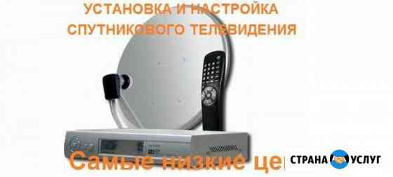 Установка И настройка спутникового телевидения Самара