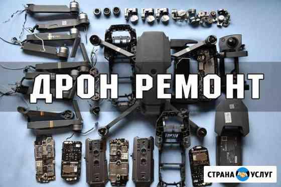 Ремонт Dji Phantom, Mavic, Inspire, квадрокоптеров Петропавловск-Камчатский
