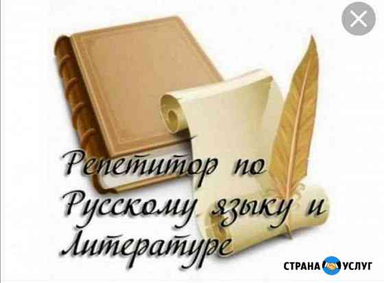 Репетитор по русскому языку и литературе Вологда