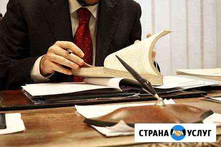 Помощь юриста Димитровград