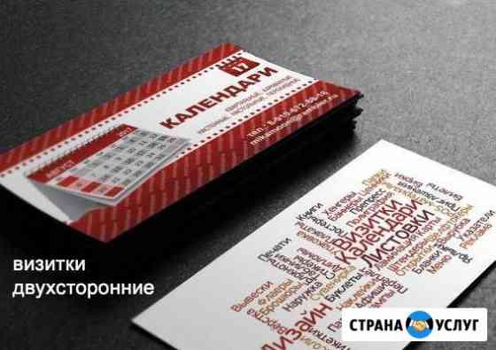 Полиграфия в Александрове Александров