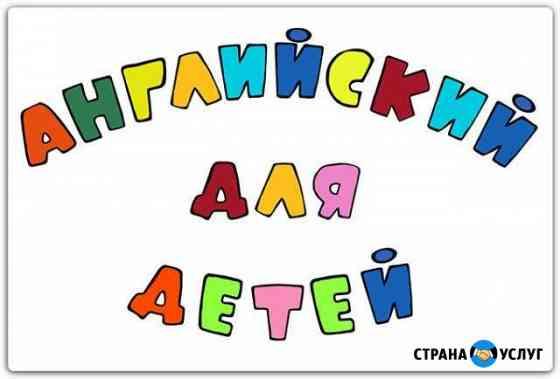 Английский для детей Грозный