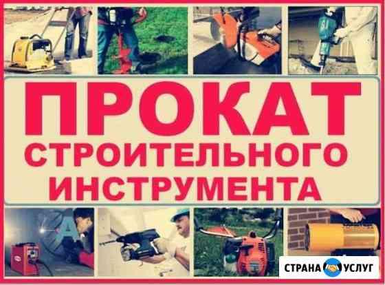 Прокат Инструментов Саранск