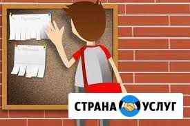 Расклейка/ Раздача Листовок Тольятти