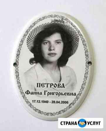 Изготовление фотоовала на памятник Пермь