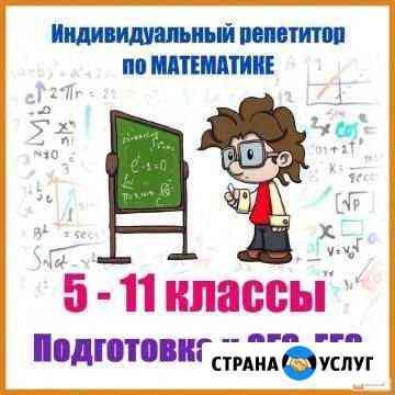 Репетитор по математике Мурманск