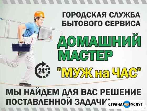 Мастер на час Сантехник Электрик Вскрытие Замков Тамбов