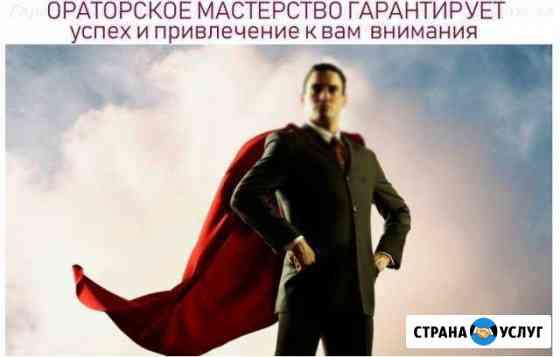 Ораторские навыки для бизнеса и карьеры онлайн Ижевск