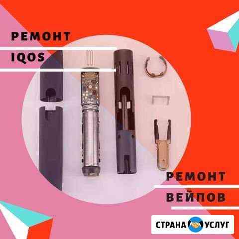 Замена лезвия iqos Саранск