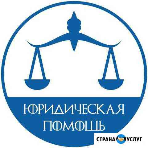 Составление договоров, исковых заявлений Белгород