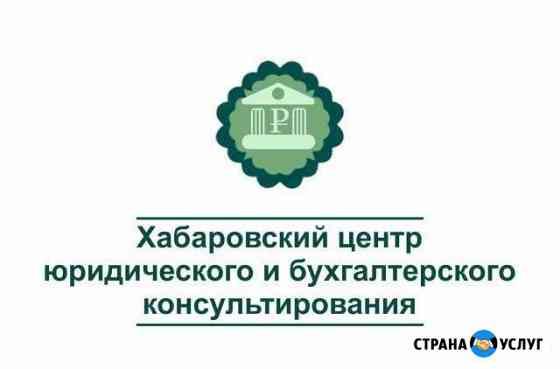 Все для ооо и ип (от регистрации до ликвидации) Хабаровск