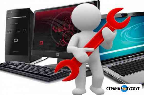 Ремонт компьютеров и ноутбуков Ижевск