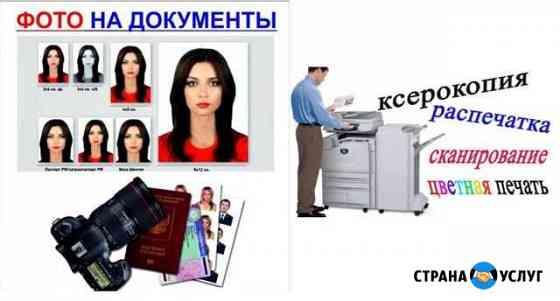 Фото на документы,ксерокопирование. распечатка Рыбинск