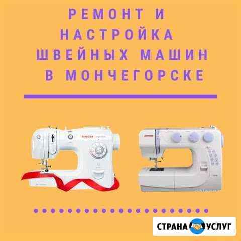 Ремонт швейных машин в Мончегорске Мончегорск