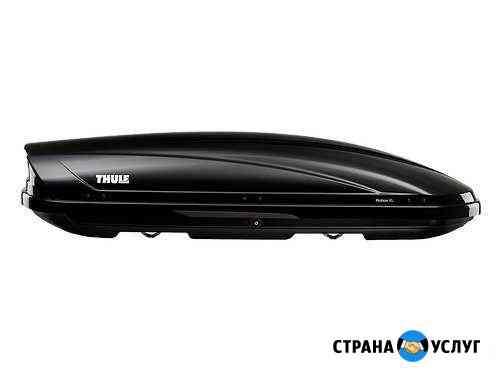 Сдаю в аренду автобокс Thule Motion XL(800) -460 л Ярославль