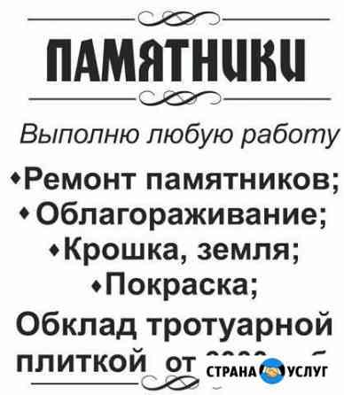 Памятники, ограды, установка с гарантией Уфа