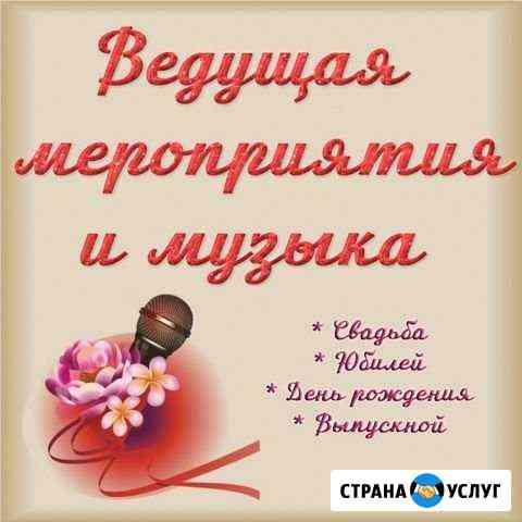 Ведущая (тамада), диджей Кострома