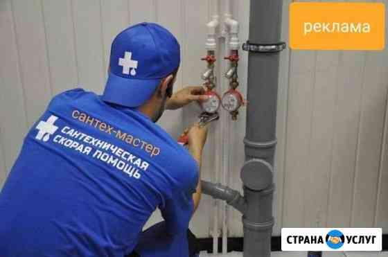 Услуги сантехника/Услуги электрика/Мастер на час Рязань
