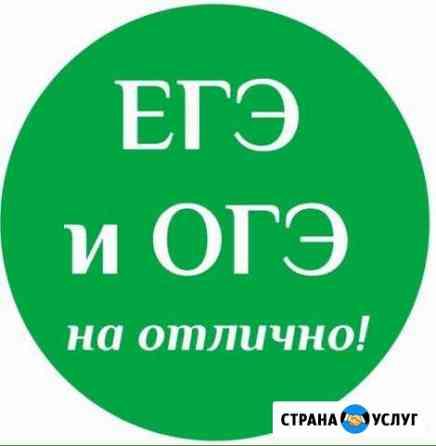 Репетитор по истории и обществознанию Великий Новгород