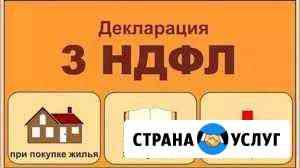 Быстрое Заполнение всех видов деклараций, 3-ндфл Калининград