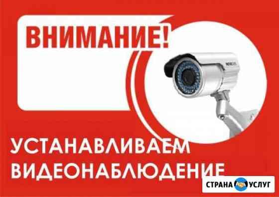 Видеонаблюдение Таганрог