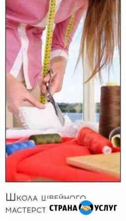 Школа швейного мастерства и дизайна Пенза
